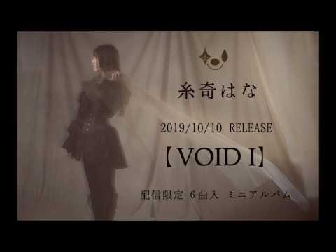 , title : '【album Digest】VOID I /CROSS FADE【糸奇はな/Itoki Hana】'