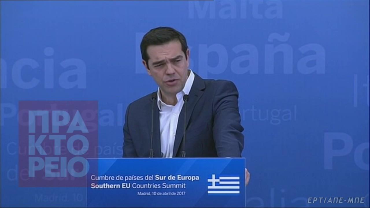 Αλ. Τσίπρας: Ήρθε η ώρα να λυθεί το θέμα του ελληνικού χρέους