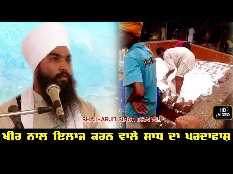 Kheer Wale Babe nu Juab - Bhai Harjit Singh Dhapali