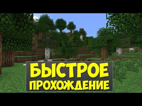 БЫСТРОЕ ПРОХОЖДЕНИЕ - Minecraft