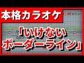 【カラオケ】マクロス⊿「いけないボーダーライン」(ワルキューレ)FULL