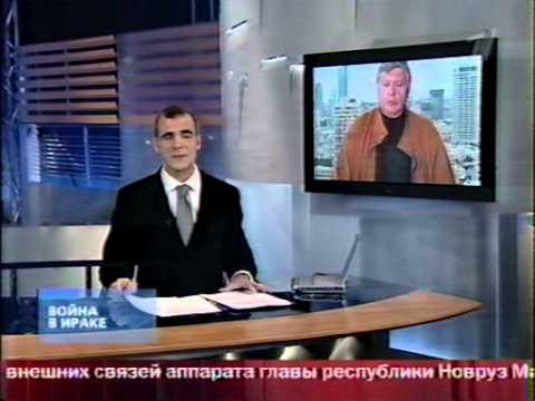 Новостные репортажи НТВ ТВС 1 КАНАЛА ЕВРОНЬЮС во время войны в Ираке (часть 3)