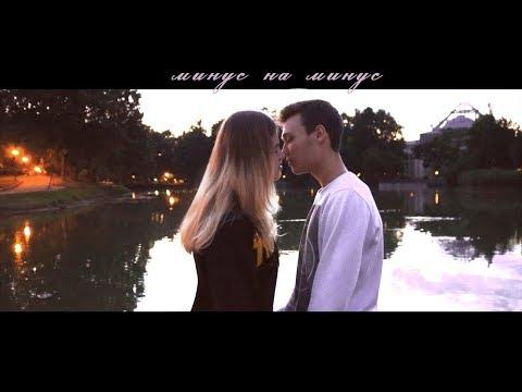 Драгни  — Минус на минус (видео)