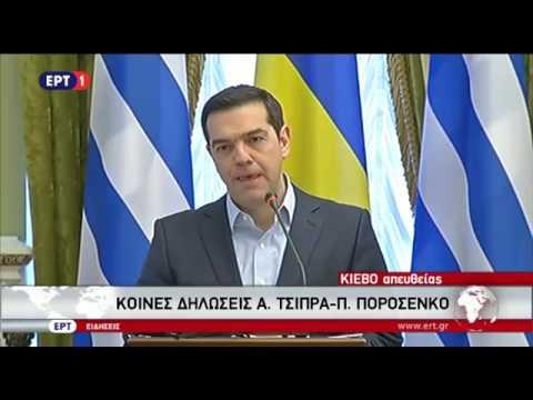 Τσίπρας – Ποροσένκο: Επί τάπητος οι προοπτικές ενίσχυσης των διμερών σχέσεων