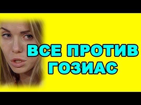 Все против Гозиас! Новости дома 2 (эфир от 9 января, день 4627) (видео)