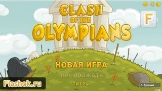 Видеообзор Clash Of The Olympians