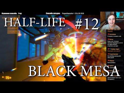 BLACK MESA 2018 #12 (Стрим #53) Промежуточный КОНЕЦ. Качество - Трансляция