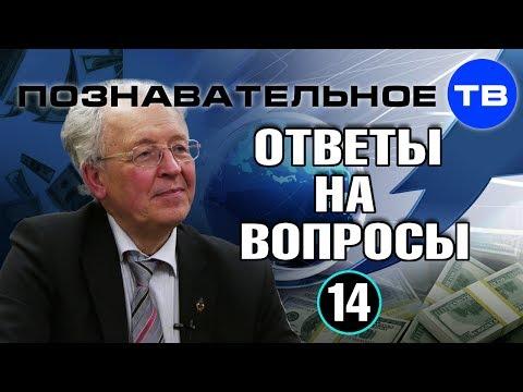 Ответы на вопросы 14 (Познавательное ТВ Валентин Катасонов) - DomaVideo.Ru