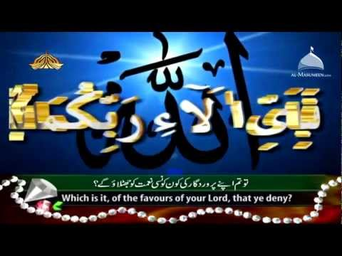 Surah-Ar-Rahman - Beautiful and Heart trembling Quran recitation by Qari Syed Sadaqat Ali