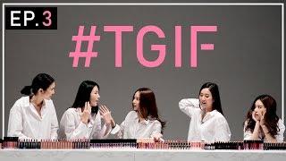 #TGIF EP.3 ผู้หญิงทุกคนต้องกรี๊ด เมื่อลิปสติก 500 แท่งวางอยู่ตรงหน้า จะเยอะแค่ไหนมาดูกัน!!💄💋