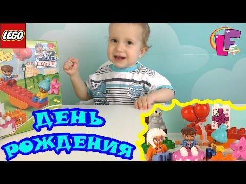 День Рождения Конструктор ЛЕГО ДУПЛО 10832 Играем в LEGO DUPLO распаковка обзор игры для детей дети
