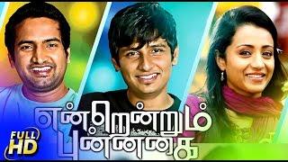 Video Endrendrum Punnagai 2013 Full Hd Exclusive Movie| Jeeva, Trisha, Vinay, Santhanam| Tamil Movies 2013 MP3, 3GP, MP4, WEBM, AVI, FLV Oktober 2017