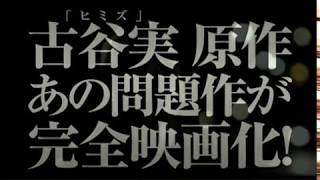 Nonton ヒメアノール予告 Film Subtitle Indonesia Streaming Movie Download