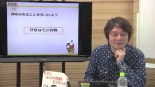 デイリーポータルZ流、林 雄司先生から学ぶ、興味のあるものしか書かない理由とは?【schoo(スクー)】