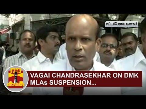 Vagai-Chandrasekhar-on-DMK-MLAs-Suspension-from-TN-Assembly-Thanthi-TV