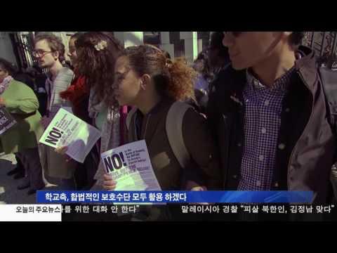 뉴욕 시립대 학생 '반 이민 정책' 항의 시위 3.10.17 KBS America News