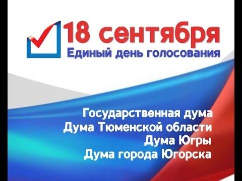 Выборы 2016. Дебаты 2 09 2016. Данилова И.П. Касеньев С.В.  Латыпов А.А.  Медведев Ф. С.