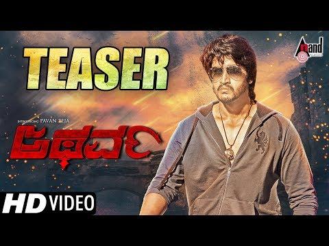 Atharva   New HD Teaser 2018   Pavan Teja   Sanam Shetty   Arun   Vinay Kumar.H   Mahasimha Movies