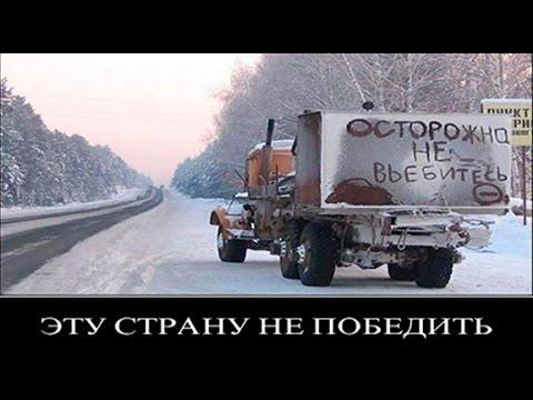 Эту страну не победить - Русские идут