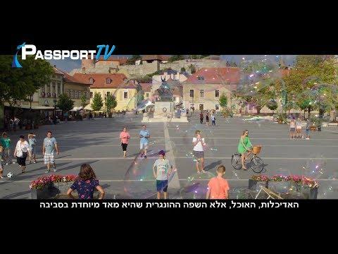 הונגריה מזמינה את הישראלים