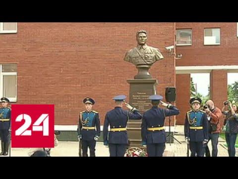 Вподмосковном Щелкове открыли памятник Валерию Чкалову