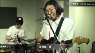 Download Lagu YLSL : Deca joins(原灰矮星) - 橋 Mp3