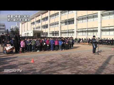 【阪神淡路大震災から20年】芦屋・精道小学校 折り紙の花を献花