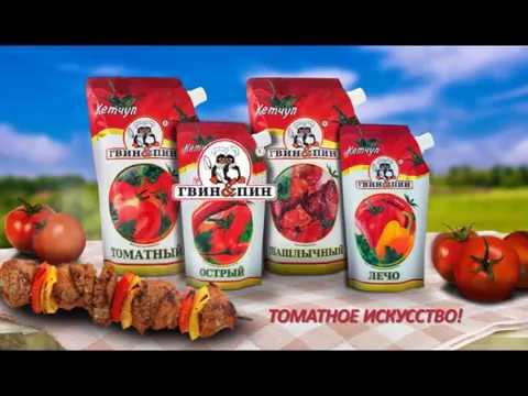 Реклама кетчупов ГвинПин