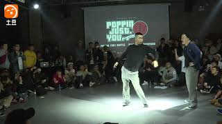 Hoan vs 文章 – POPPIN JUST YOU VOL.1 POPPING Best 32