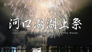 第100回 河口湖 湖上祭 大花火大会 / Fireworks festival in Lake Kawaguchi