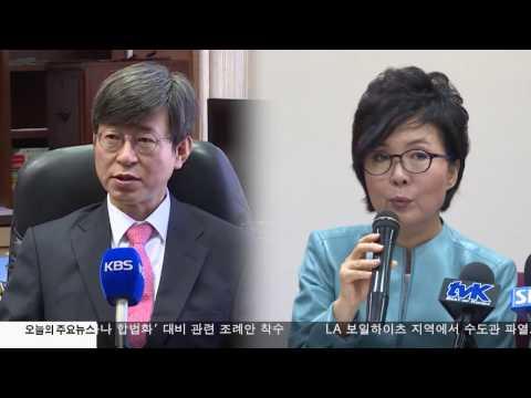 막말 감정싸움...중재는 언제 11.1.16 KBS America News