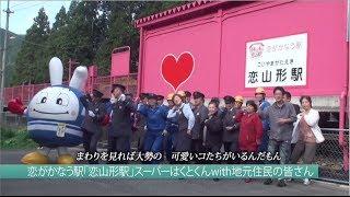 恋するフォーチュンクッキー 鳥取県 Ver.