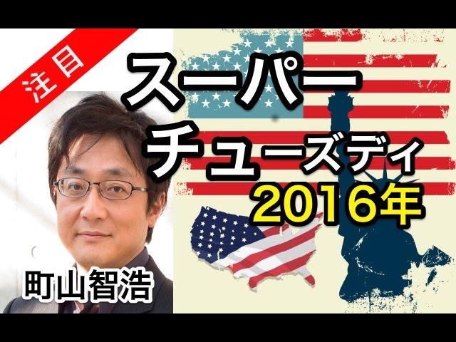 町山智浩-スーパーチューズデー-2016結果は-米大統領選予備選-徹底分析