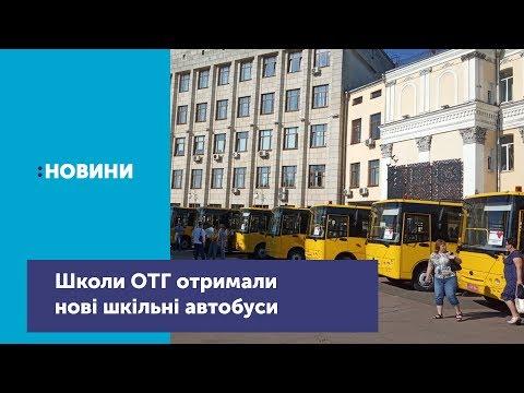 18 громад Житомирщини та 2 райони отримали нові шкільні автобуси