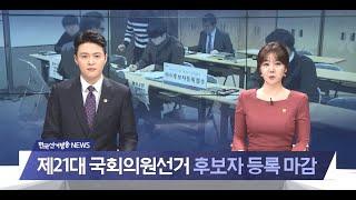 제151회 한국선거방송 뉴스(2020년 3월 29일)