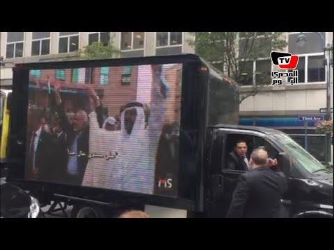 سيارات بشوارع نيويورك تكشف «إرهاب قطر»