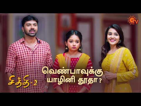 Chithi 2 - Special Episode Part -1   Ep.111 & 112   14 Oct 2020   Sun TV   Tamil Serial