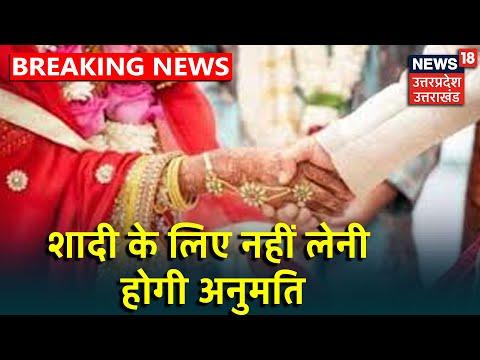 UP में शादी के लिए नहीं लेनी होगी अनुमति, Corona Guidelines के नाम पर परेशान नहीं करेगी Police