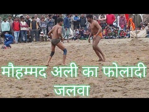 मोहम्मद अली vs सुशील पहलवान कुश्ती चूहडपुर कला
