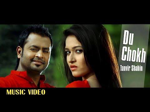 Du Chokh By Tanvir Shaheen | HD Music Video