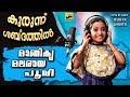 Manikya Malaraya Poovi Cover Song | കുരുന്ന് ശബ്ദത്തിൽ  മാണിക്യമലരായ പൂവി Oru Adaar Love Kid Version