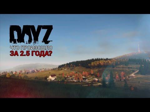 Что случилось с DayZ Standalone?