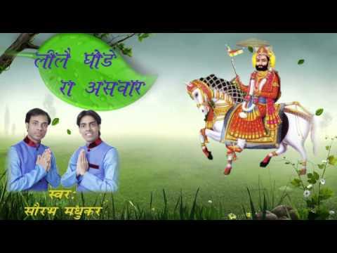 लीले घोड़े रा असवार | रुणिचा बाबा रामदेव भजन