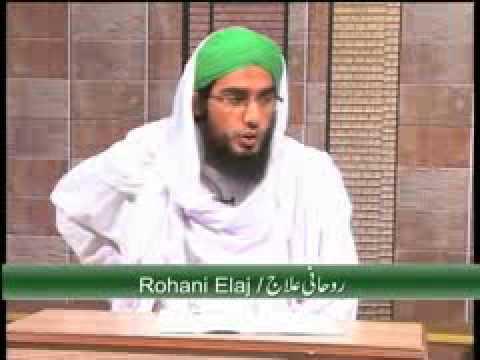 Rohani Ilaj (Spiritual Treatment) - Kamzori, Bawaseer aur Kamar me Dard ke Wazaif