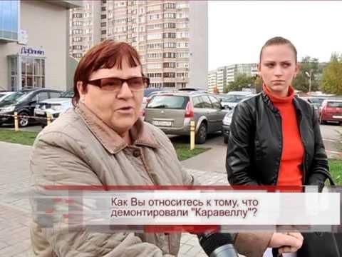 Просто мнение - Каравелла - 02.10.2012