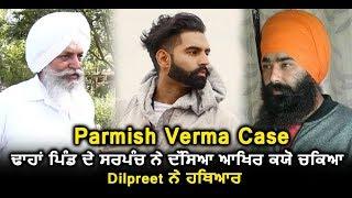 Video Parmish Verma Case : Sarpanch of Pind Dhahan tells Dilpreet Baba's Story | Dainik Savera MP3, 3GP, MP4, WEBM, AVI, FLV September 2018