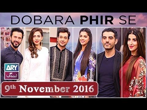 Salam Zindagi - Guest: Sanam Saeed & Hareem Farooq - 9th November 2016 (видео)