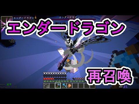 【Minecraft】エンダードラゴン 再召喚あっさり撃破!!