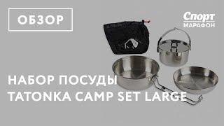 Набор посуды из трех предметов Tatonka Camp Set L