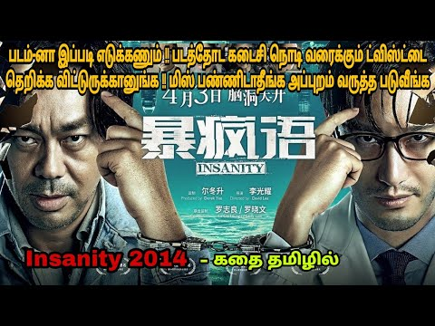Insanity 2014 Chinese movie review in tamil |Hollywood movie & story explained in tamil| Dubz Tamizh